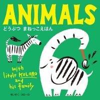 絵本「ANIMALS  どうぶつ まねっこえほん」の表紙