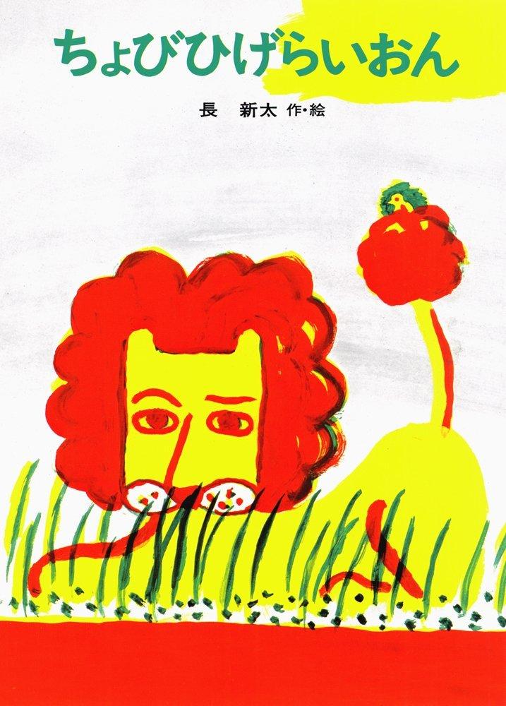 絵本「ちょびひげらいおん」の表紙