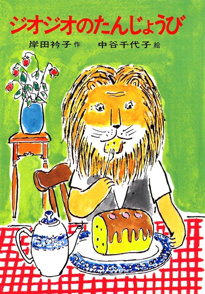 絵本「ジオジオのたんじょうび」の表紙