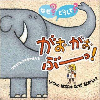 絵本「なぜ?どうして?がおがおぶーっ!1 ゾウのはなはなぜながい?」の表紙
