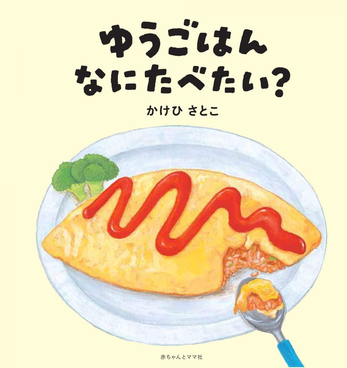 絵本「ゆうごはん なにたべたい?」の表紙