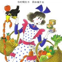 絵本「こまったさんのサラダ」の表紙