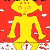 絵本「おばけじま」の表紙