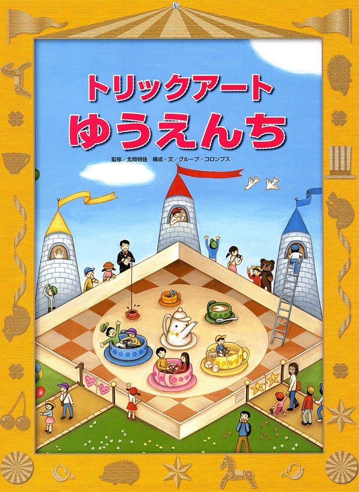 絵本「トリックアート ゆうえんち」の表紙