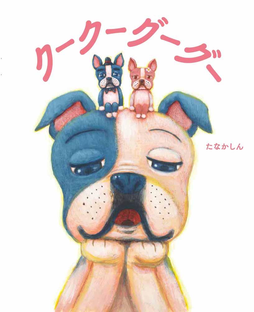 絵本「クークーグーグー」の表紙