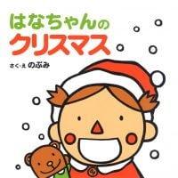 絵本「はなちゃんのクリスマス」の表紙