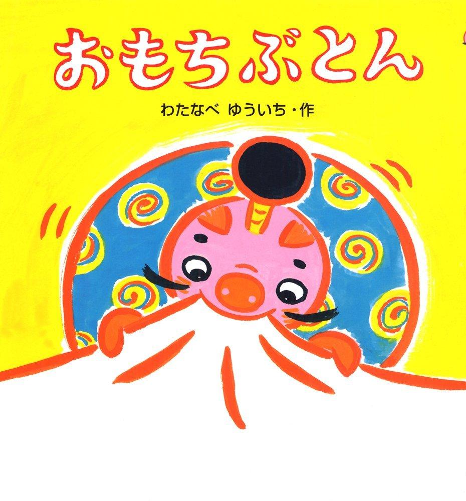 絵本「おもちぶとん」の表紙