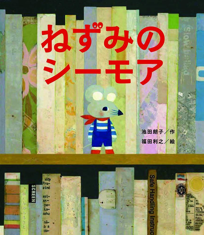 絵本「ねずみのシーモア」の表紙