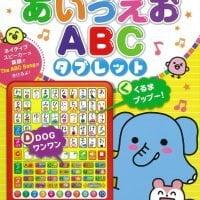 絵本「あいうえお ABC タブレット」の表紙