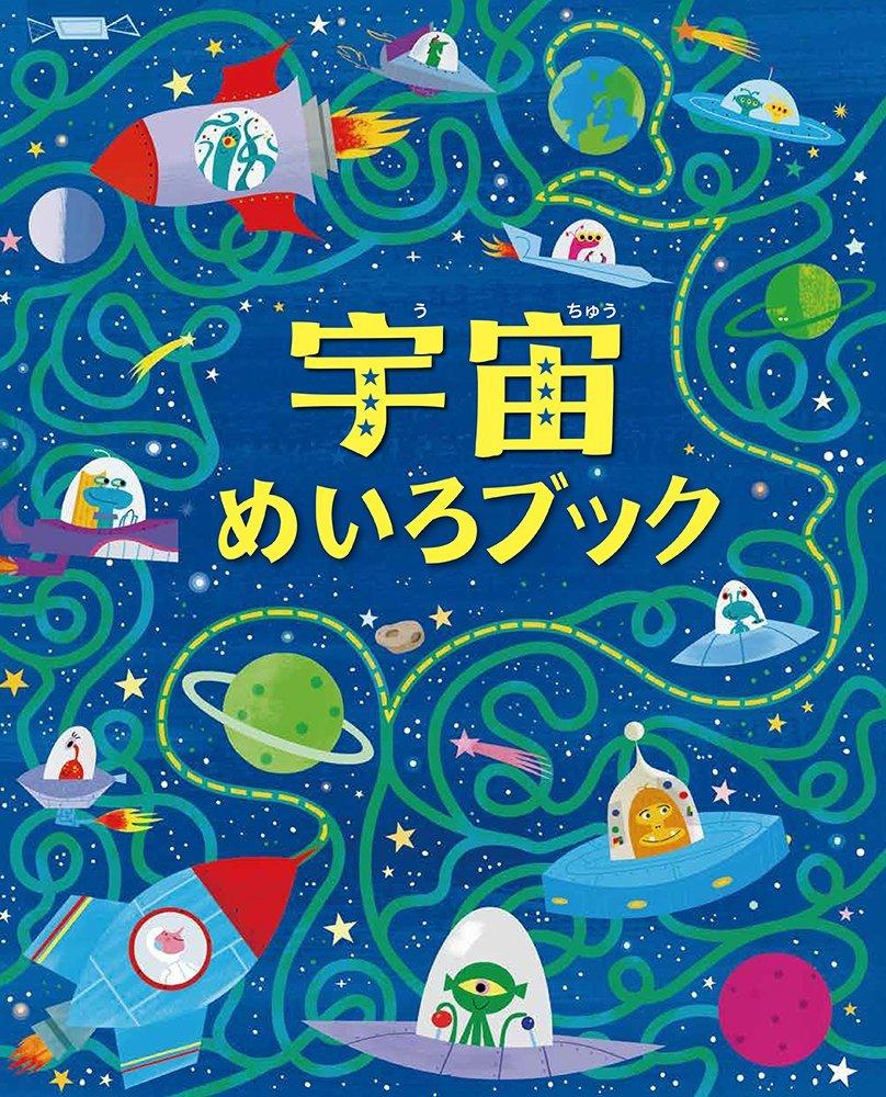 絵本「宇宙めいろブック」の表紙