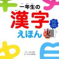 絵本「一年生の漢字えほん」の表紙