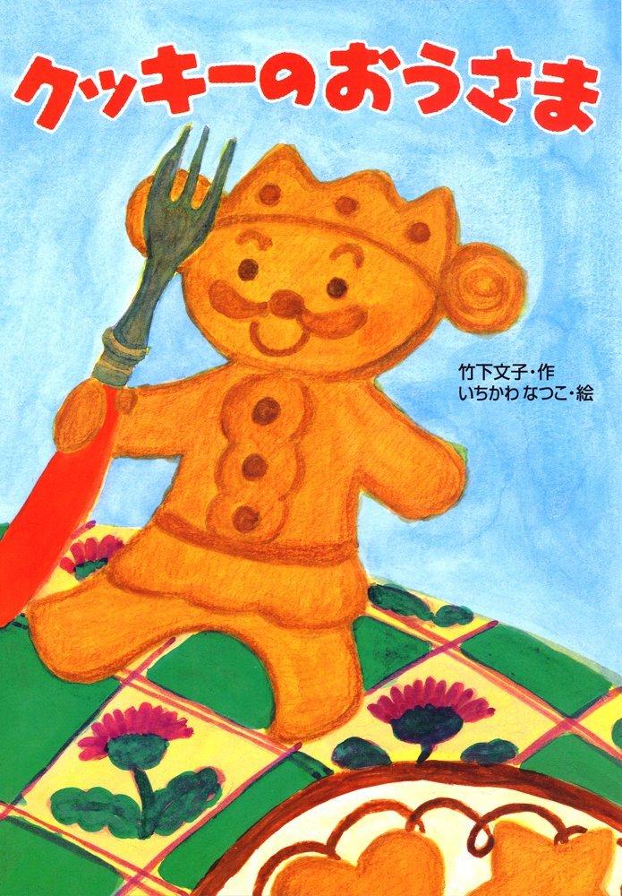絵本「クッキーのおうさま」の表紙