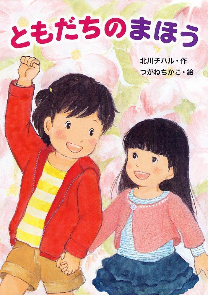 絵本「ともだちのまほう」の表紙