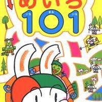 絵本「ぴょこたんのめいろ101(いちまるいち)」の表紙