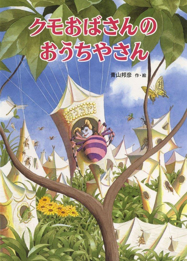 絵本「クモおばさんのおうちやさん」の表紙