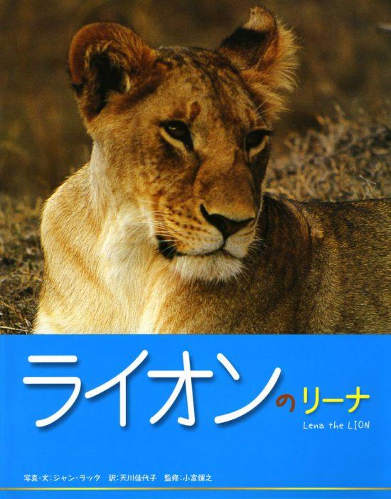 絵本「ライオンのリーナ」の表紙