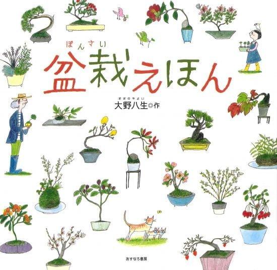 絵本「盆栽えほん」の表紙
