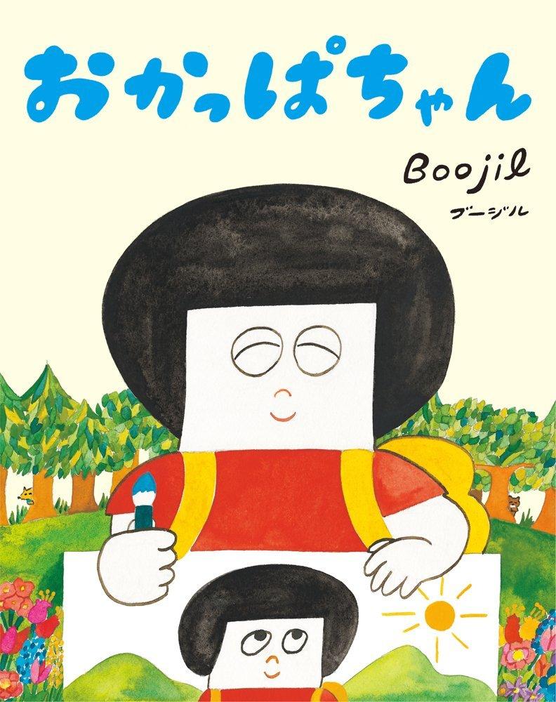 絵本「おかっぱちゃん」の表紙