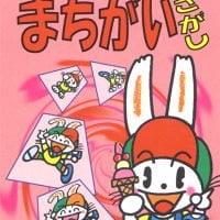 絵本「うきうきまちがいさがし」の表紙