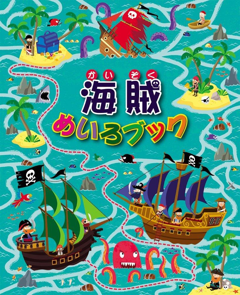 絵本「海賊めいろブック」の表紙