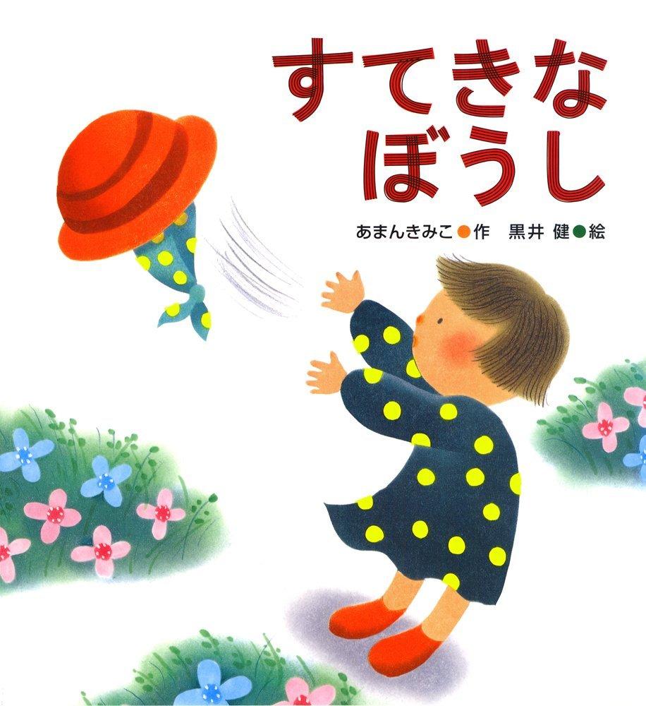 絵本「すてきなぼうし」の表紙