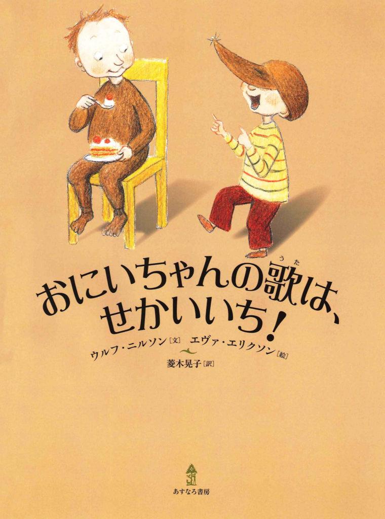 絵本「おにいちゃんの歌は、せかいいち!」の表紙