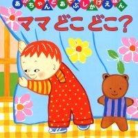 絵本「ママどこどこ?」の表紙