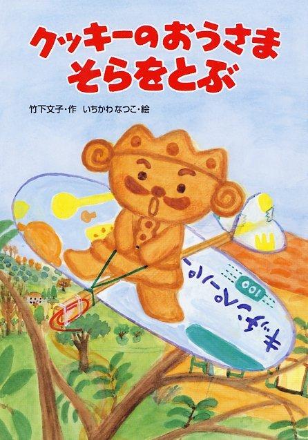 絵本「クッキーのおうさま そらをとぶ」の表紙