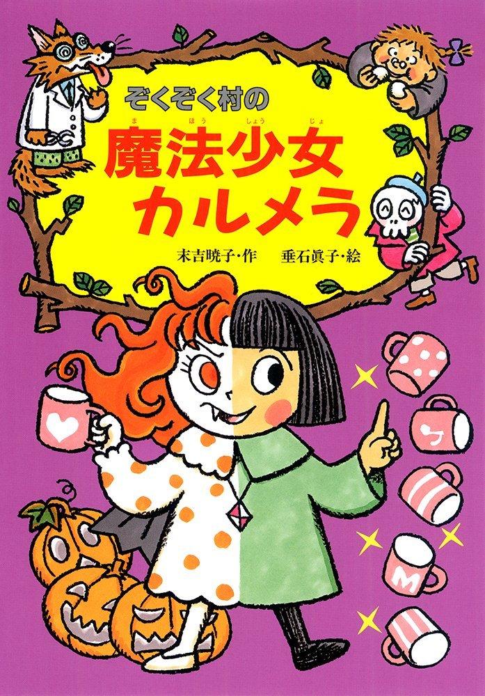 絵本「ぞくぞく村の魔法少女カルメラ」の表紙