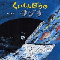 絵本「くいしんぼうのクジラ」の表紙
