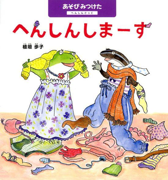 絵本「へんしんしまーす へんしんごっこ」の表紙