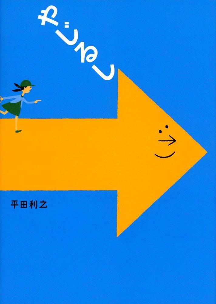 絵本「やじるし」の表紙