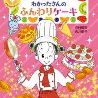 絵本「わかったさんの ふんわりケーキ」の表紙