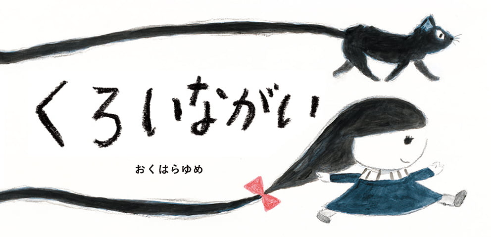 絵本「くろいながい」の表紙