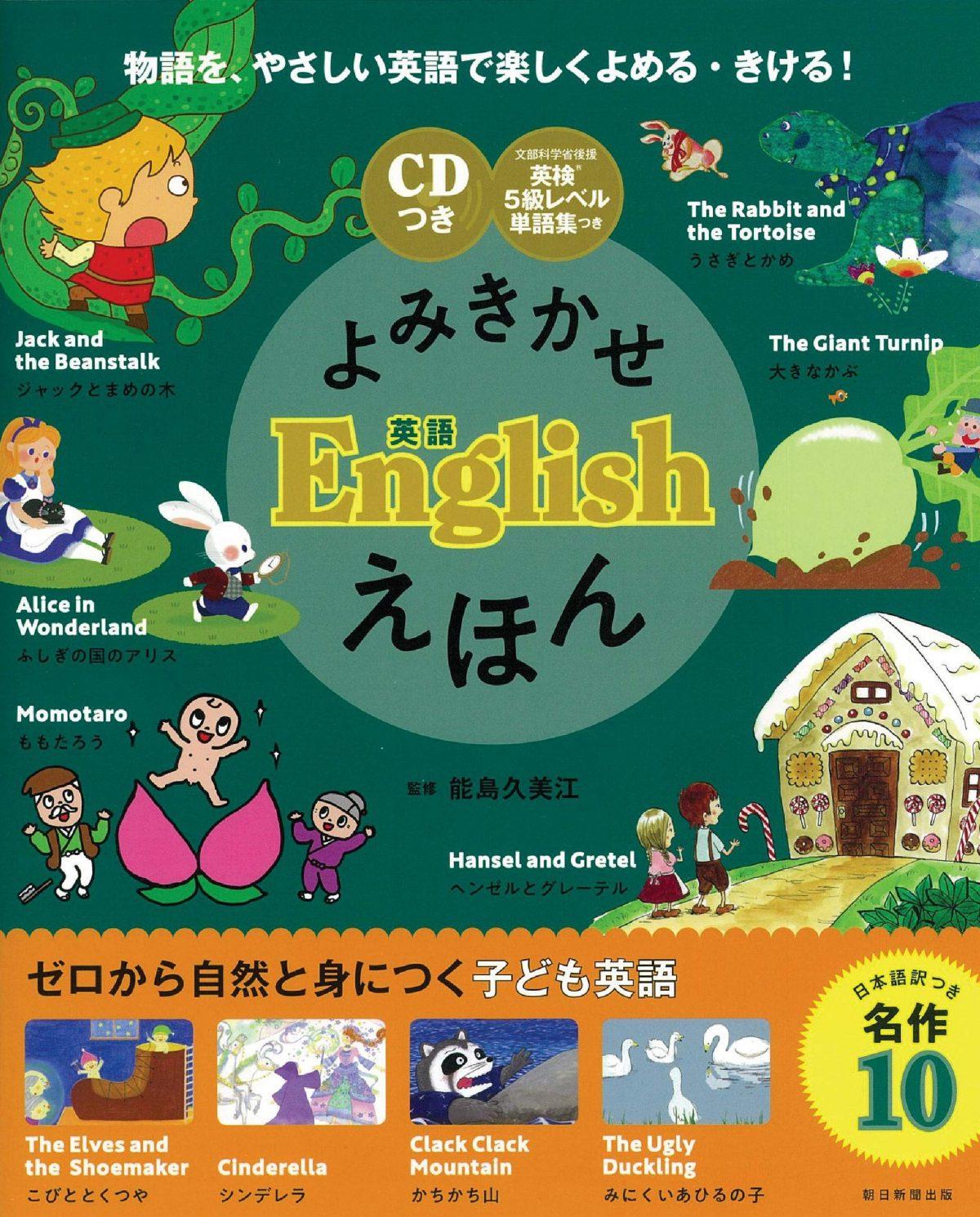 絵本「よみきかせ英語Englishえほん」の表紙