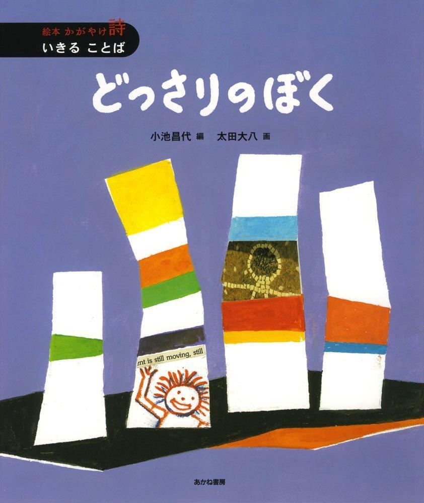 絵本「どっさりのぼく(いきる ことば)」の表紙
