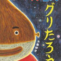 絵本「いがぐり星人 グリたろう」の表紙
