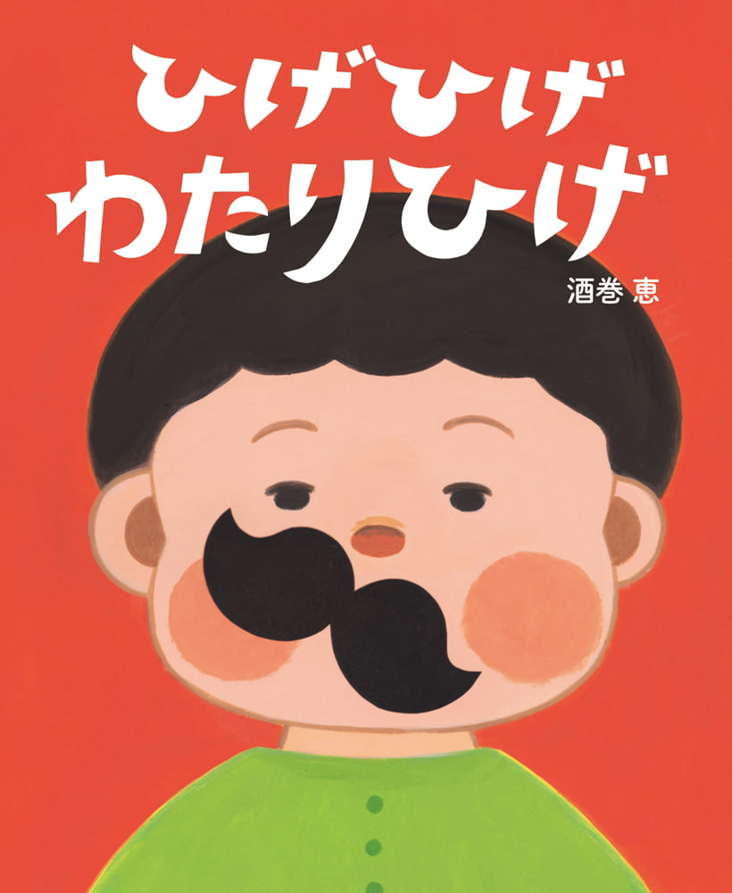 絵本「ひげひげ わたりひげ」の表紙