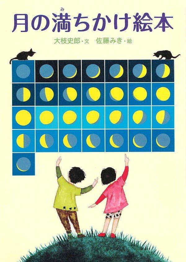 絵本「月の満ちかけ絵本」の表紙