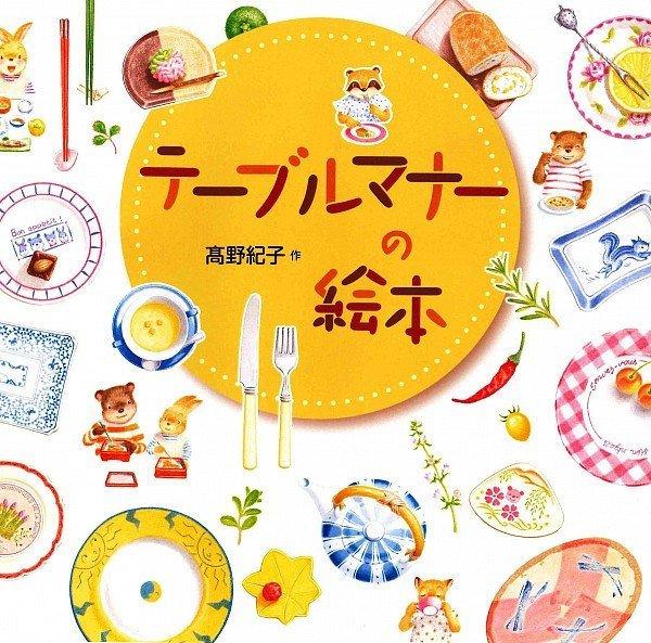 絵本「テーブルマナーの絵本」の表紙