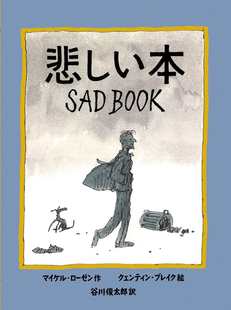 絵本「悲しい本」の表紙