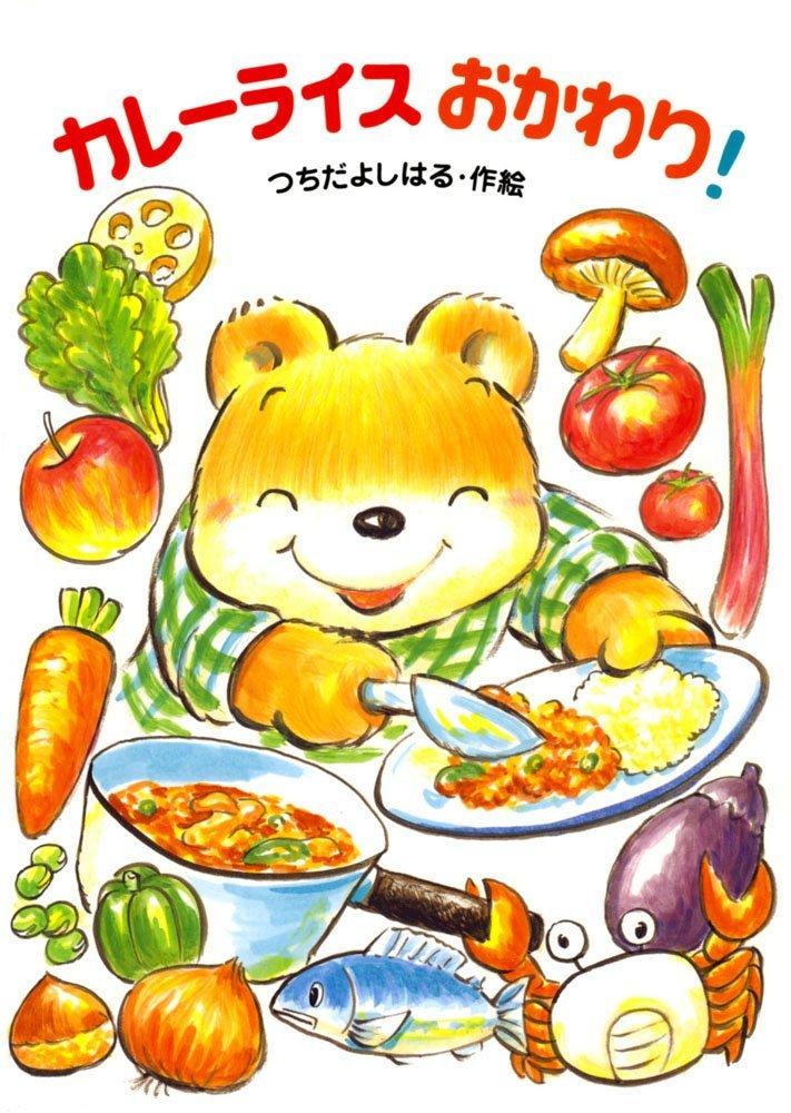 絵本「カレーライス おかわり!」の表紙