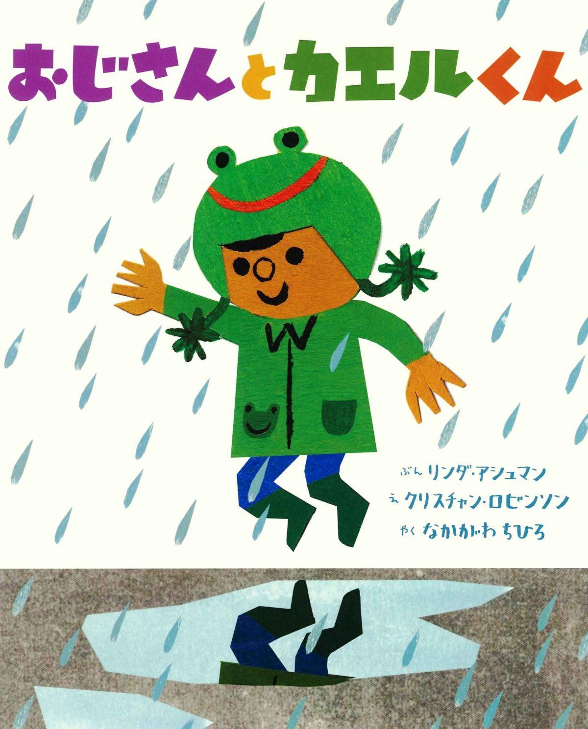 絵本「おじさんとカエルくん」の表紙