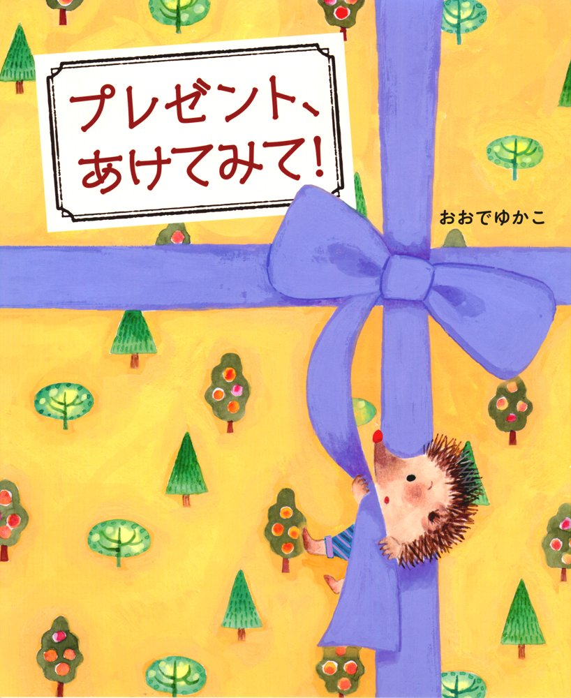 絵本「プレゼント、あけてみて!」の表紙