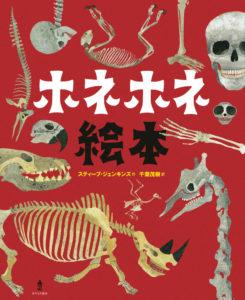 絵本「ホネホネ絵本」の表紙