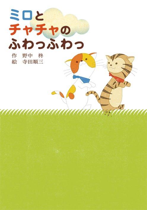 絵本「ミロとチャチャのふわっふわっ」の表紙