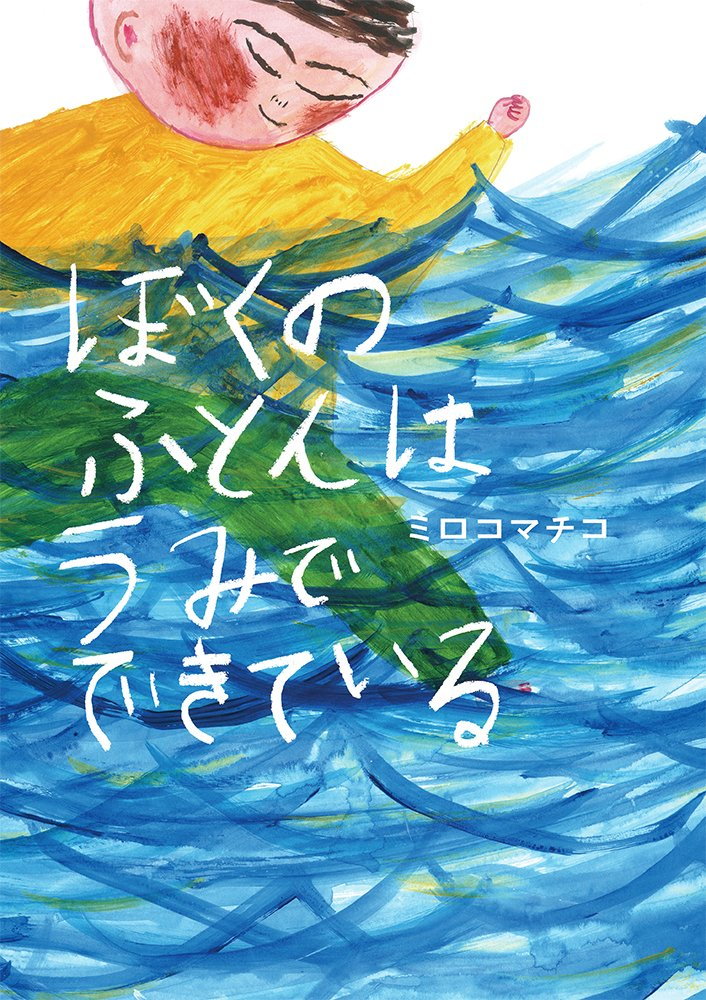 絵本「ぼくのふとんは うみでできている」の表紙