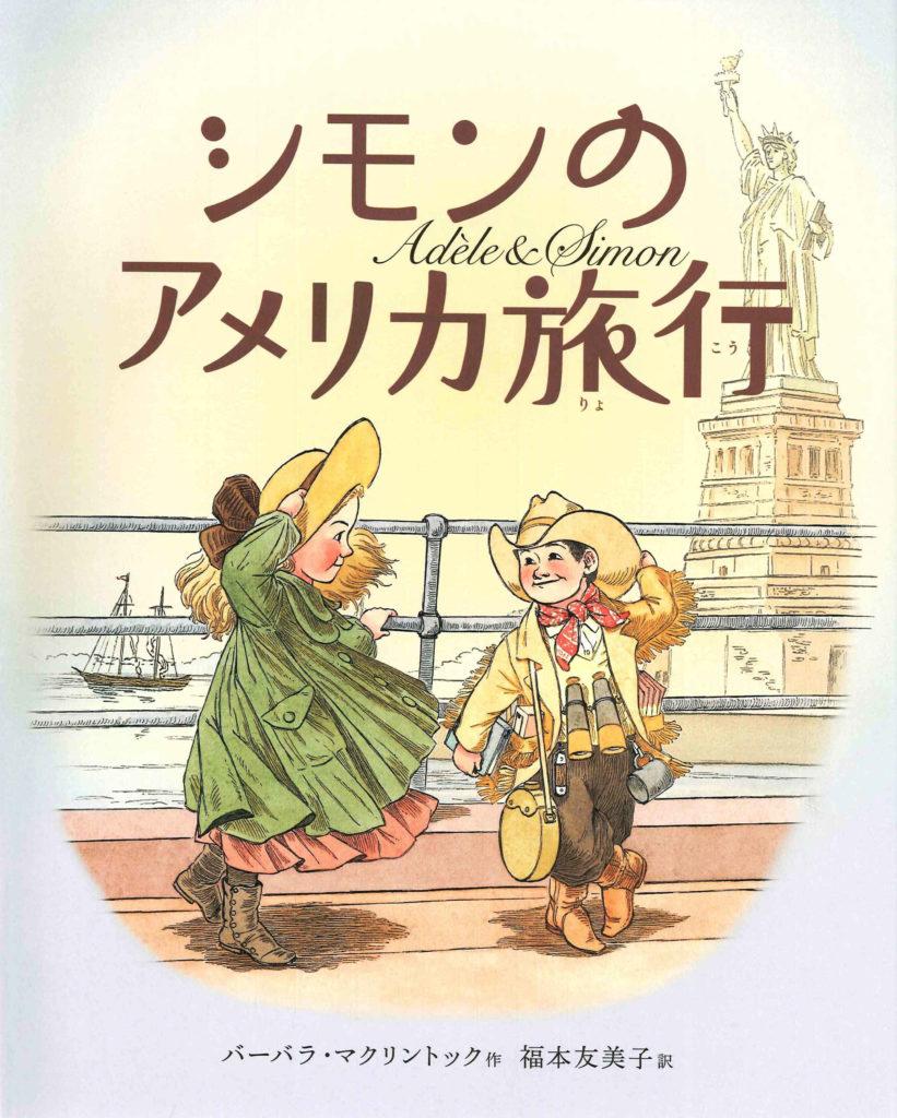 絵本「シモンのアメリカ旅行」の表紙