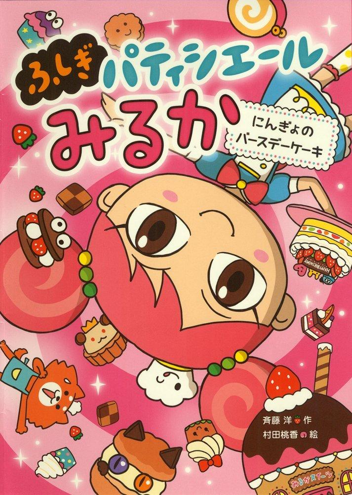 絵本「にんぎょのバースデーケーキ」の表紙