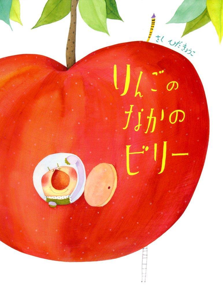 絵本「りんごのなかのビリー」の表紙